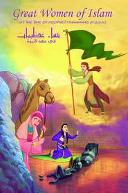 Great Women of Islam 2002