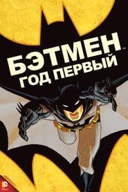 Смотреть Бэтмен: Год первый