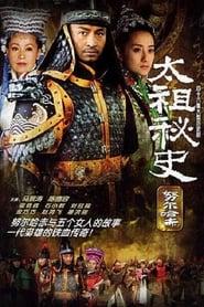 Poster 太祖秘史 2006