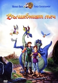 Вълшебният меч: Битката за Камелот (1998)