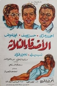 الأصدقاء الثلاثة 1966