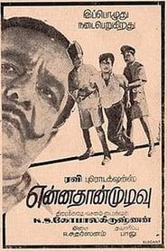 என்னதான் முடிவு 1965