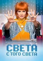 Poster Sveta From the Next World 2018