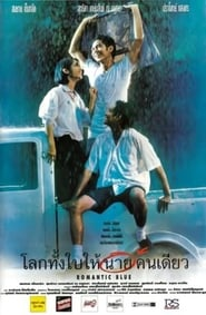 Romantic Blue (1995)