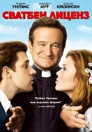 Сватбен лиценз (2007)