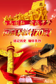 The China's Parade Marking 70th Anniversary of WWⅡ Victory