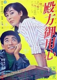 殿方御用心 1966