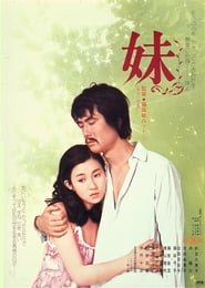 Younger Sister (1974)