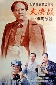 Decisive Engagement: Wei-hai campaign 1991