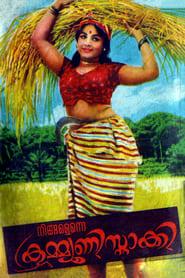 നിങ്ങളെന്നെ കമ്മ്യൂണിസ്റ്റാക്കി 1970