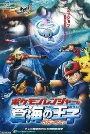 Poster Pokémon Ranger and the Temple of the Sea 2006