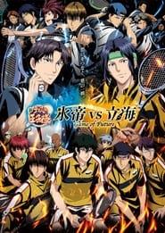 新テニスの王子様 氷帝 vs 立海 Game of Future 2021