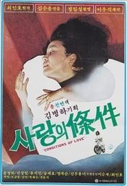 사랑의 조건 1979