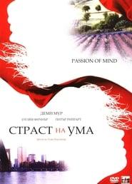 Страст на ума (2000)