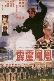 霹雳凤凰 1996