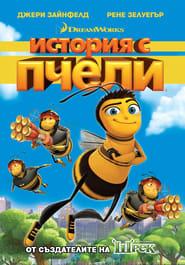 История с пчели / Bee Movie (2007)
