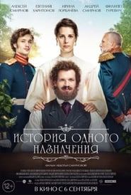 The Story Of An Appointment (2018) Online Cały Film Lektor PL