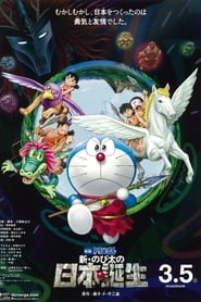 Poster Doraemon the Movie: Nobita and the Birth of Japan 2016