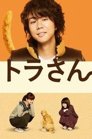 Tora-san (2019)