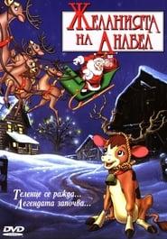 Желанията на Анабел (1997)