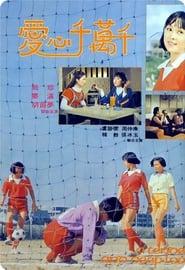 True Love 1977