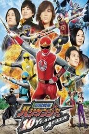 Ninpuu Sentai Hurricaneger: 10 YEARS AFTER (2013)
