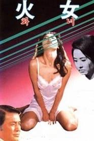 화녀 (1971)