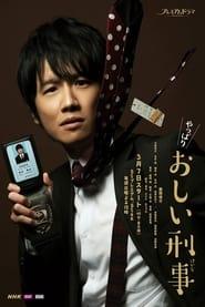 مشاهدة مسلسل やっぱりおしい刑事 مترجم أون لاين بجودة عالية
