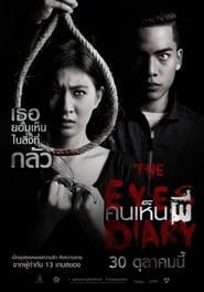 The Eyes Diary 2014