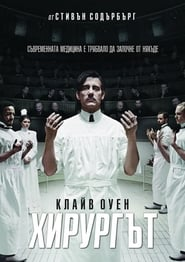 Poster The Knick 2015
