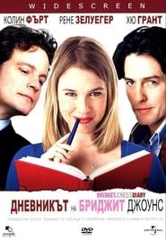 Дневникът на Бриджит Джоунс (2001)