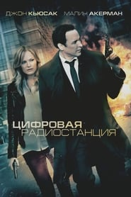 Poster The Numbers Station 2013