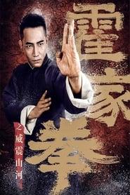 مشاهدة فيلم Shocking Kungfu of Huos مترجم