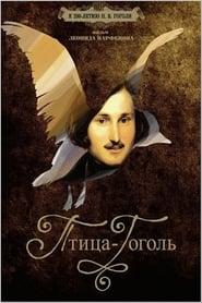 Птица-Гоголь movie