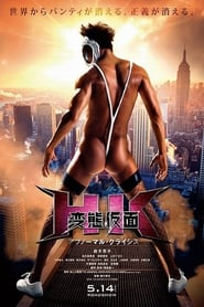 Hentai Kamen 2 – The Abnormal Crisis (2016)
