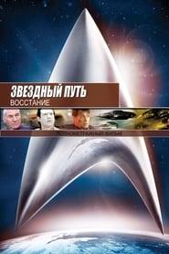 Звёздный путь 9: Восстание