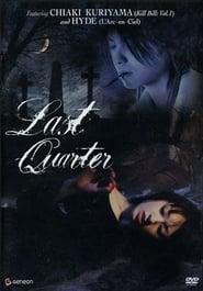 下弦の月〜ラスト・クォーター 2004