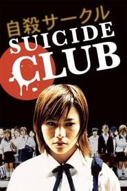 自殺サークル Netflix HD 1080p