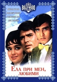 Aan Milo Sajna 1970 Hindi Movie Sony WebRip 400mb 480p 1.4GB 720p 4GB 1080p