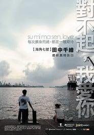 Su Mi Ma Sen, Love – Sorry, I Love You (2009)
