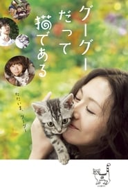 Gou-Gou, the Cat (2008)