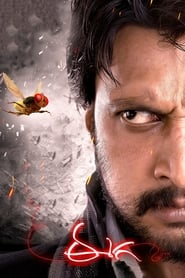 Makkhi (Eega) (2012) South indian Full Movie Hindi Dubbed Watch Online Free Download HD