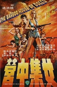 Poster The Bamboo House of Dolls 1973