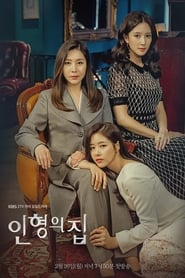 인형의 집 saison 01 episode 01