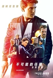 碟中谍6:全面瓦解.Mission: Impossible – Fallout.2018