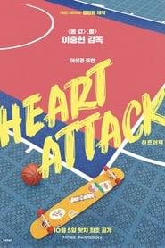 Heart Attack (2020)