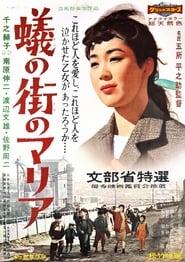 蟻の街のマリア 1958