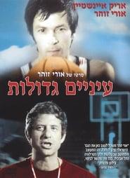 Einayim G'dolot 1974