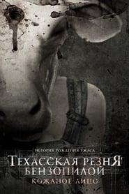 Смотреть Техасская резня бензопилой: Кожаное лицо