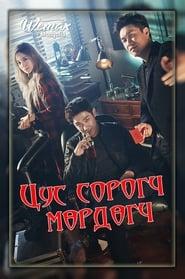 Poster Vampire Detective 2016